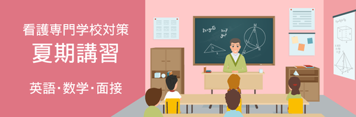 ◆看護専門学校対策 夏期講習