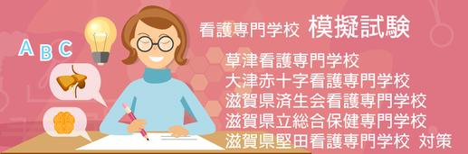 ◆看護専門学校 模擬試験 (詳しくはクリック!)