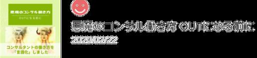 悪魔のコンサル働き方OUTになる前に 購入者の声20200222