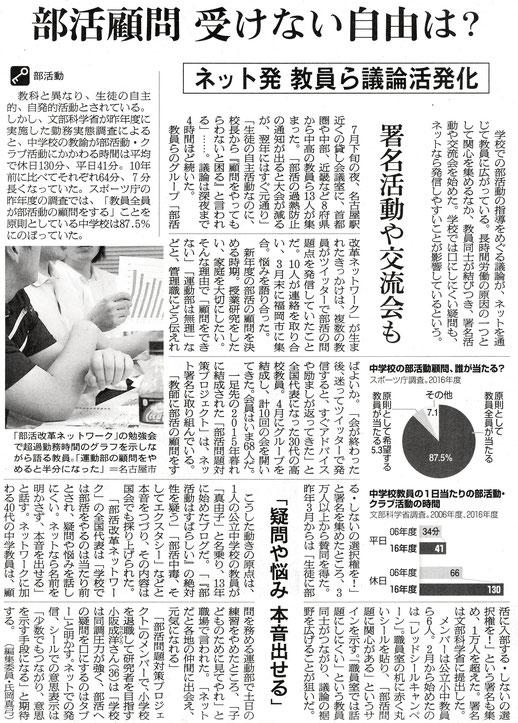 朝日新聞東京版2017.8.7(氏岡真弓記者)承諾書番号A17-1204 朝日新聞社に無断で転載することを禁止する