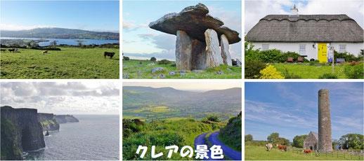 アイルランド クレア 景色