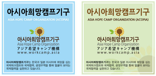 →アジア希望キャンプ機構は、韓日未来フォーラムの後援機関です。