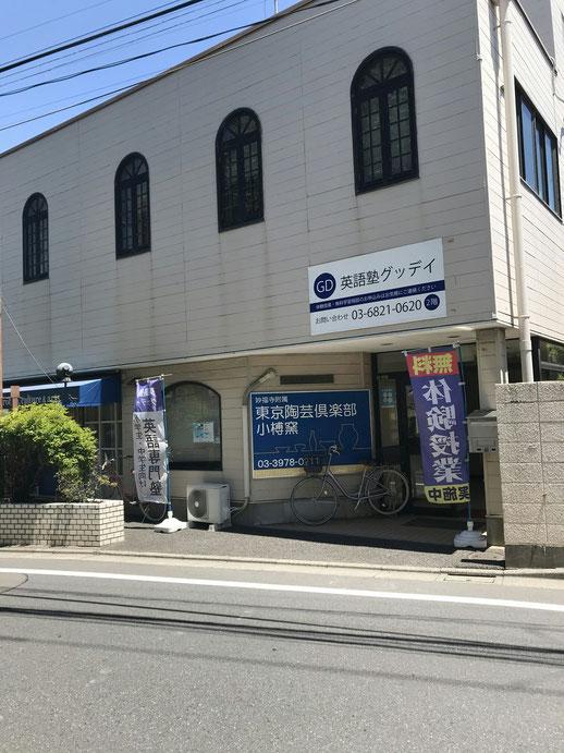 東京陶芸倶楽部入口