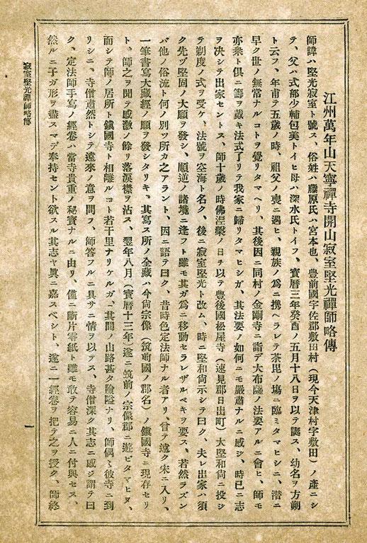 江州萬年山天寧禪寺開山寂室堅光禪師略傳-1