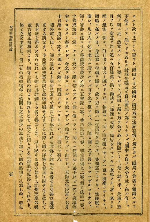 江州萬年山天寧禪寺開山寂室堅光禪師略傳-5