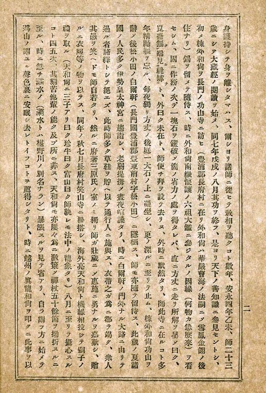 江州萬年山天寧禪寺開山寂室堅光禪師略傳-2