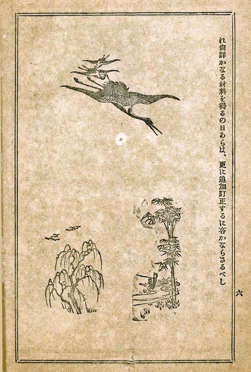 江州萬年山天寧禪寺開山寂室堅光禪師略傳-6