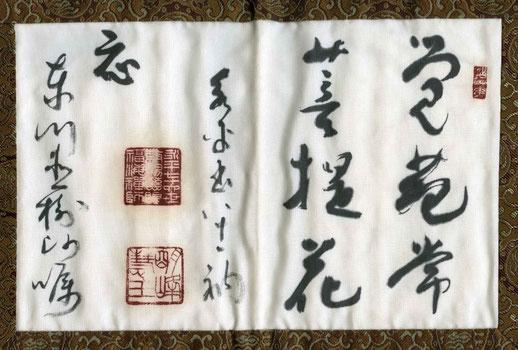 覚苑常菩提花 永平玉八十一衲(秦慧玉禅師) 応東川直樹師嘱