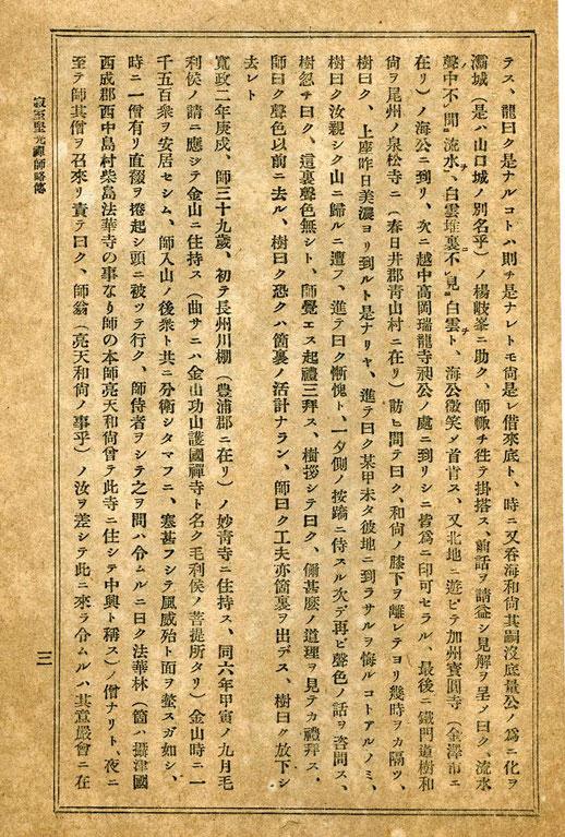 江州萬年山天寧禪寺開山寂室堅光禪師略傳-3