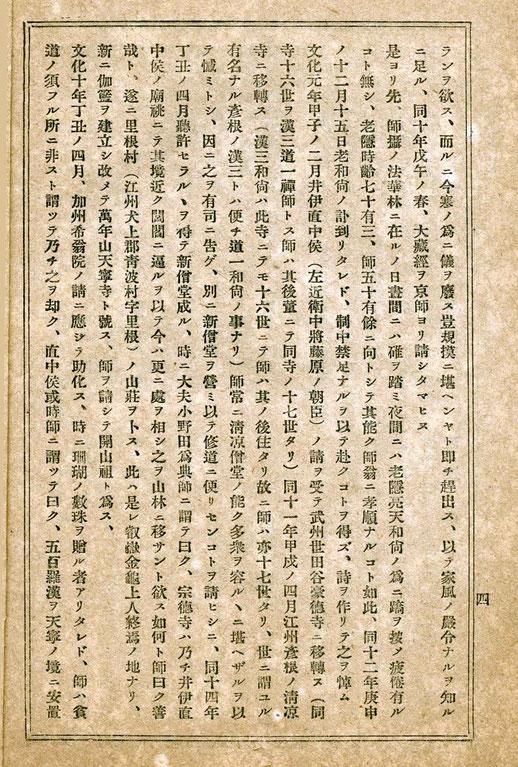 江州萬年山天寧禪寺開山寂室堅光禪師略傳-4