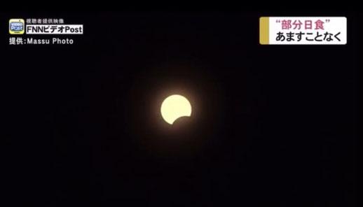 石垣島の部分日食を放送して頂きました。沖縄テレビさん。