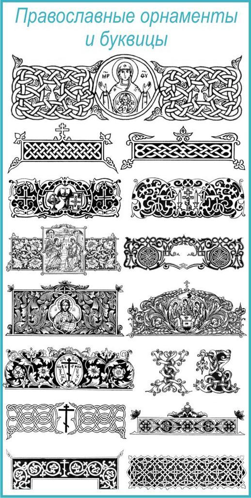 церковные орнаменты