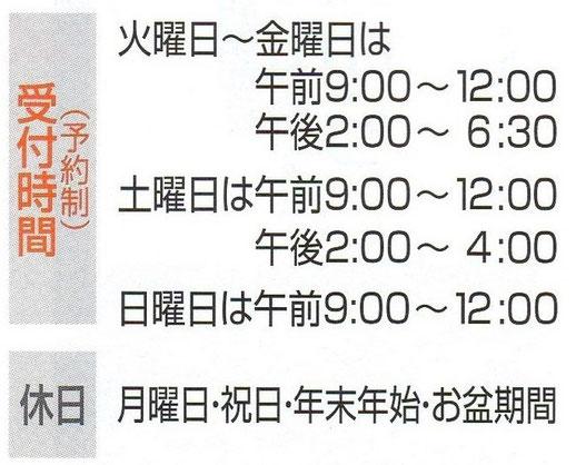 船橋駅近くのよく効くと人気の整体院 川井筋系帯療法式・船橋センターの受付時間