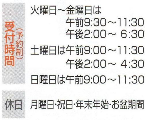 名古屋のよく効く整体の受付時間:川井筋系帯療法式・名古屋センター(ふくやす整体院)