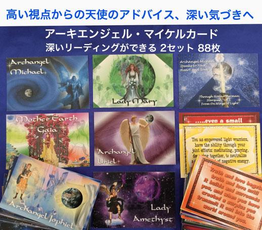 大天使ミカエルの高い視点からのメッセージをわかりやすく。クリックするとカードのページに飛びます。