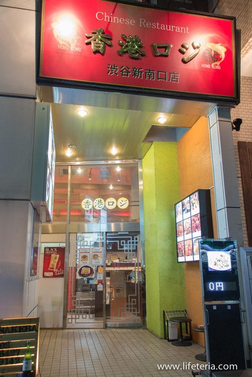 LifeTeria 香港ロジ 渋谷新南口店
