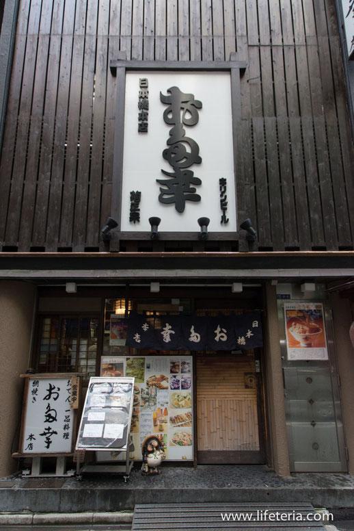 LifeTeria 日本橋お多幸 本店