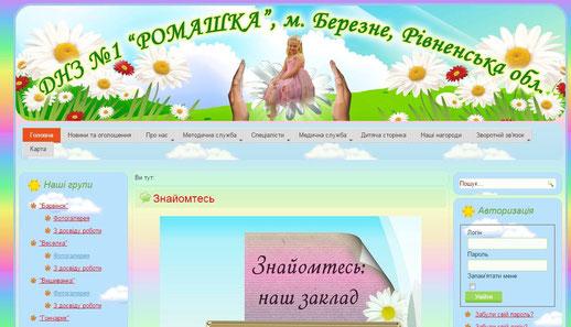"ДНЗ №1 ""Ромашка"""