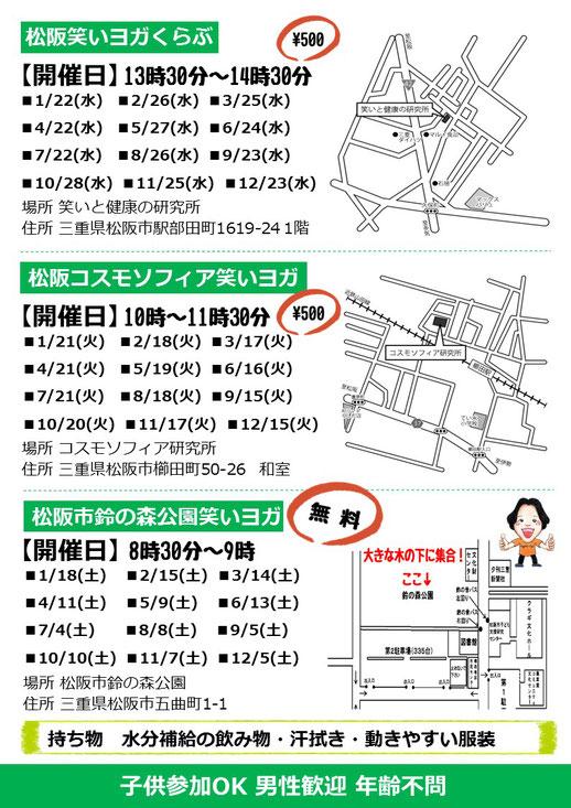 松阪笑い(ラフター)ヨガくらぶ2020年開催予定 三重県松阪市