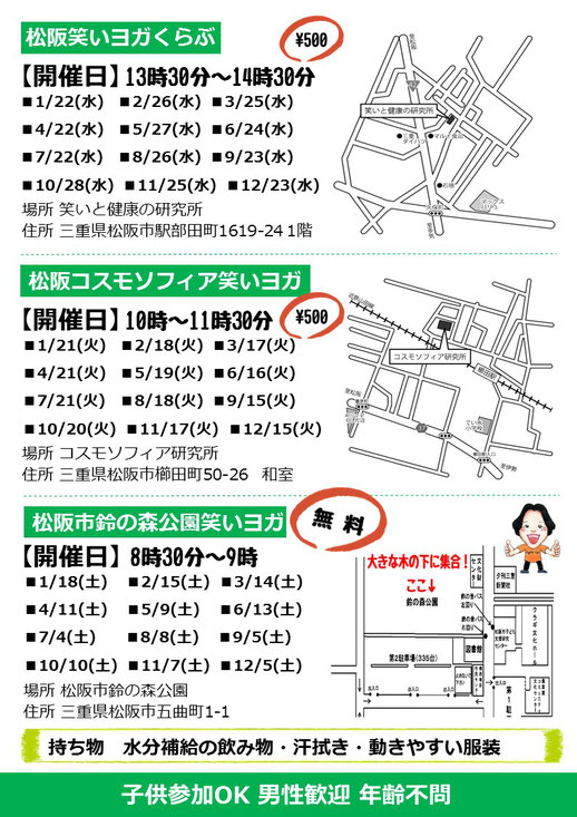 松阪笑い(ラフター)ヨガくらぶ2020年開催予定三重県松阪市