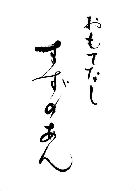 和食店の看板のれん用の筆文字ロゴ制作:おもてなしすずのあん|看板やラベルの筆文字制作・題字を書道家に注文・依頼するなら書家 鳶山にお任せください。