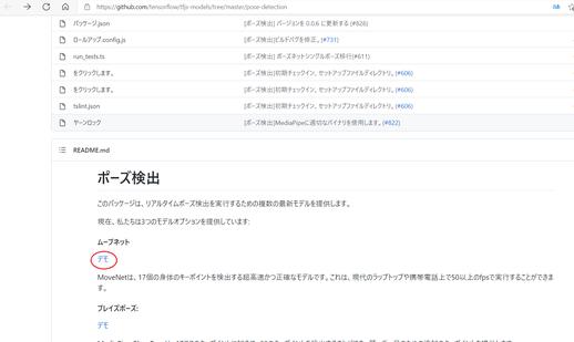 Pose Detectionのサイト表示で「日本語翻訳」を選択すると日本語に表示されます