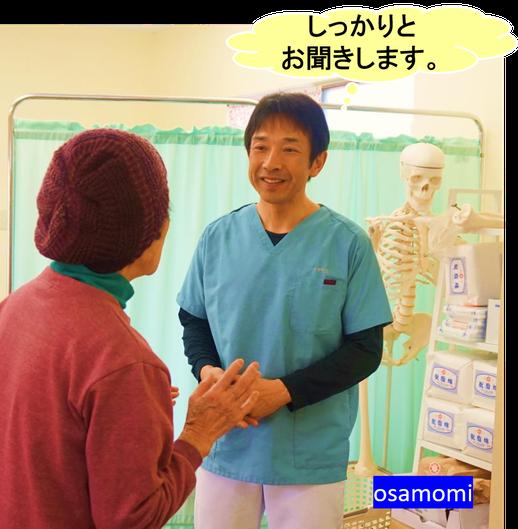 膝痛(変形性膝関節症)、外反母趾、内反小趾は、昭島市のオサモミ整体院。