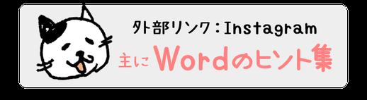 上達のヒント/インスタグラム パソコン教室 サク子