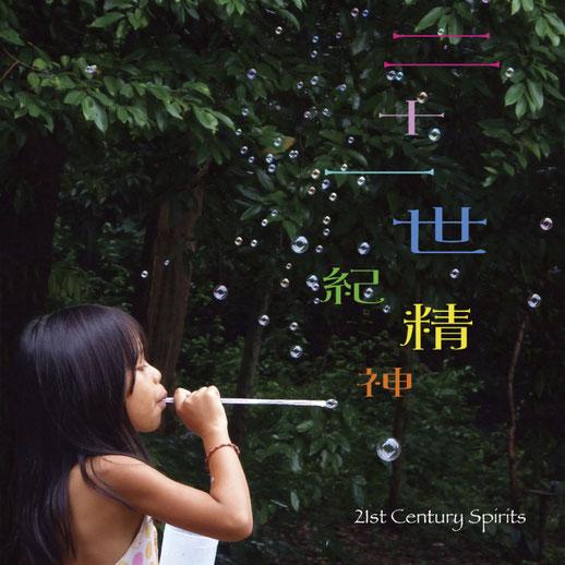 cover / ジャケット表
