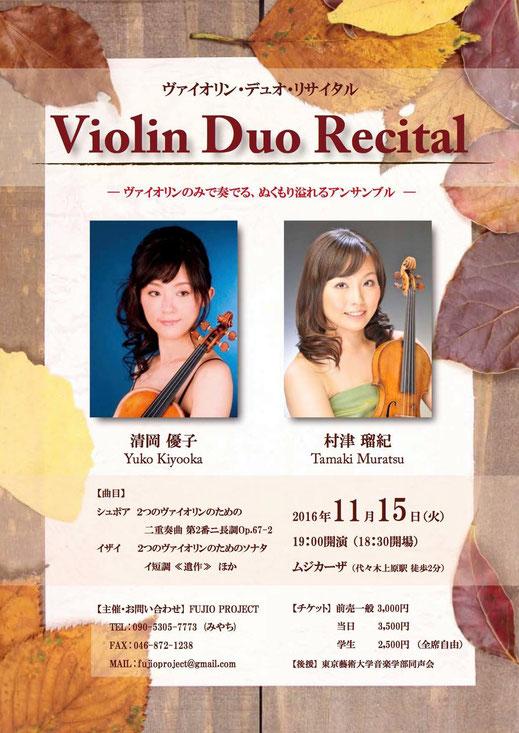 Violin Duo Recital