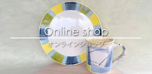 Online shop/オンラインショップ