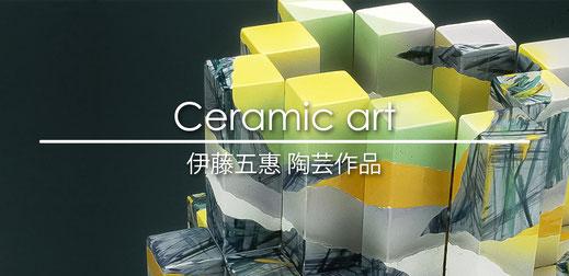 Ceramic art/伊藤五惠 陶芸作品