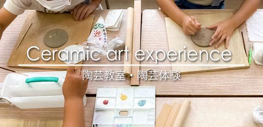 Ceramic art experience/陶芸体験教室