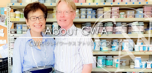 About CWA/CWA(クレイワークス アトリエ)について