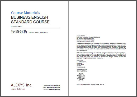 ALEXYSビジネス英会話 ファイナンス英会話 「投資分析」コース