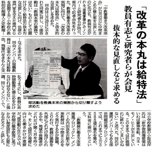 「教育新聞」平成29年12月18日号掲載記事