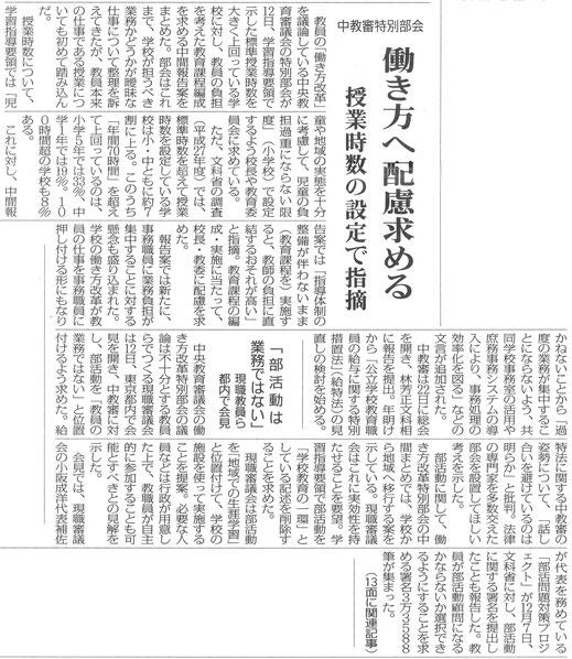 2017.12.18 日本教育新聞 ※著作権は日本教育新聞社に帰属します。記事、画像等の無断転載は禁止となっております。