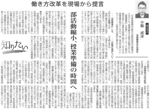 2017.12.25 日本教育新聞 ※著作権は日本教育新聞社に帰属します。記事、画像等の無断転載は禁止となっております。