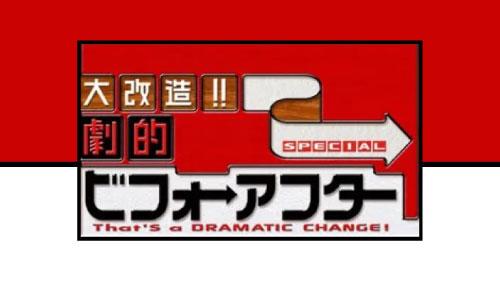 朝日放送『劇的!!大改造劇的ビフォーアフターSEASONⅡ』  -天井から子供が落ちてくる家- に出演 2014年3月23日OA