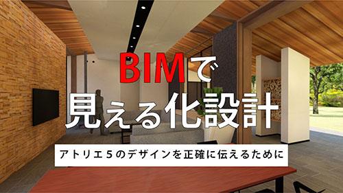 デザインやイメージを正確にお伝えする為に、BIMを採用しています。アトリエ5との家造りをご体感下さい。