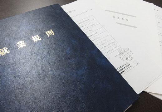 新潟市の社会保険労務士法人「大矢社労士事務所」が作成した就業規則の実物