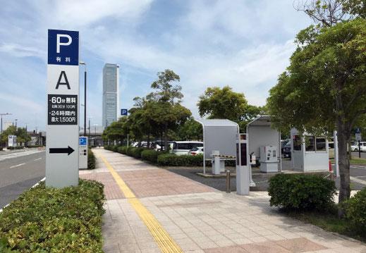 社会保険労務士法人 大矢社労士事務所【新潟市】の最寄りパーキング「朱鷺メッセA駐車場」