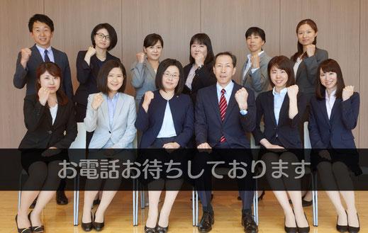 新潟市の社会保険労務士法人 大矢社労士事務所のスタッフ一同