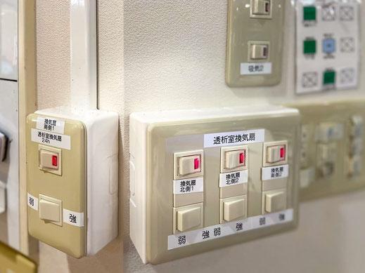 透析センターに増設した換気設備のスイッチ