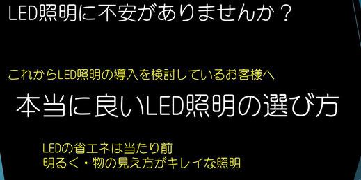 LED照明の問題