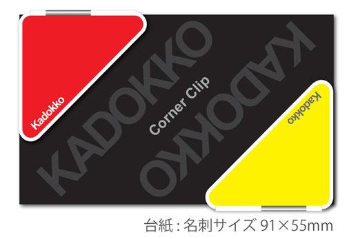 ノベルティ用オリジナルクリップ!!「カドッコ」名刺サイズ台紙に「カドッコ」二個セットした例。