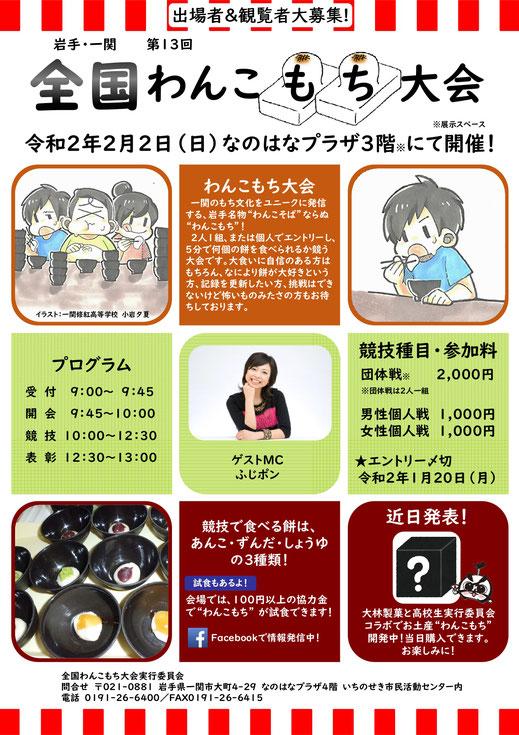 一関 イベント わんこもち ふじポン 食 餅 大会 2019
