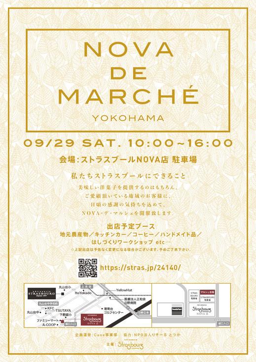 Nova de marche Yokohamaチラシ
