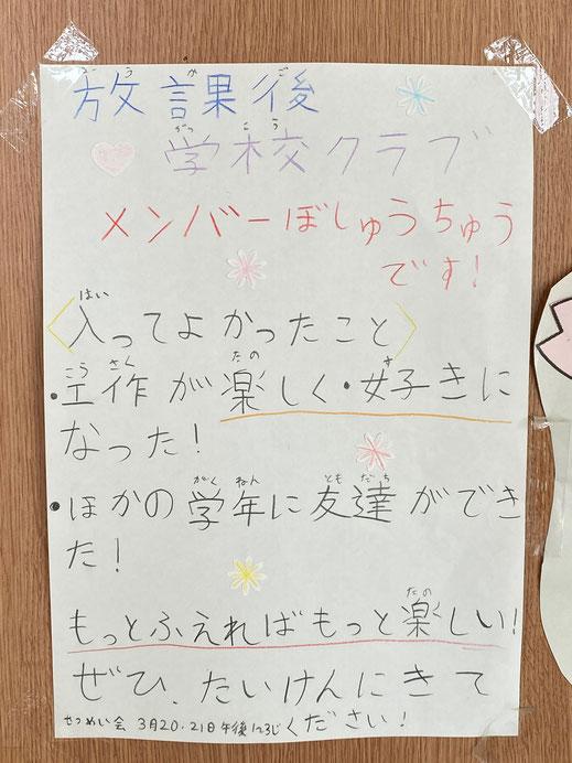 昇降口に掲示されたポスター