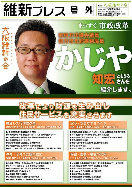 維新プレス 号外 平成31年(表面)
